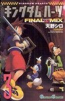 キングダムハーツ FINAL MIX(3)(ガンガンC)(少年コミック)