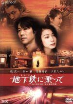 地下鉄(メトロ)に乗って THXスタンダード・エディション(通常)(DVD)