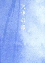 天使の卵 コレクターズ・エディション(通常)(DVD)