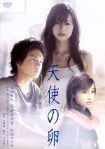 天使の卵(通常)(DVD)