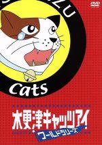 木更津キャッツアイ ワールドシリーズ(通常)(DVD)