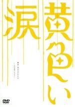 黄色い涙~より道のススメ~(通常)(DVD)