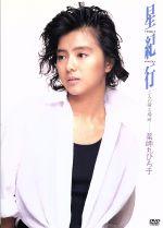 星紀行(通常)(DVD)