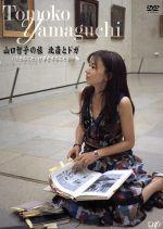 山口智子の旅 北斎とドガ「生きること、仕事をすること」(通常)(DVD)