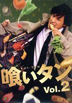 喰いタン Vol.2(通常)(DVD)