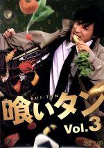 喰いタン Vol.3(通常)(DVD)