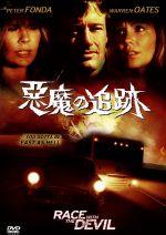 悪魔の追跡(通常)(DVD)