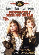 マドンナのスーザンを探して(通常)(DVD)