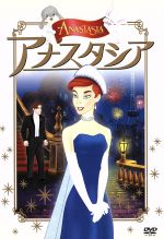 アナスタシア(通常)(DVD)