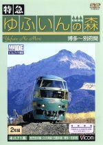 特急ゆふいんの森(通常)(DVD)
