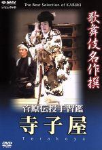 歌舞伎名作撰 菅原伝授手習鑑 寺子屋(通常)(DVD)