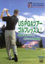 US PGAツアーゴルフレッスン(7)(通常)(DVD)