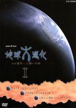 NHKスペシャル 地球大進化 46億年・人類への旅DVD-BOXI(通常)(DVD)