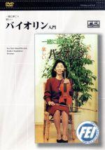 バイオリン入門(通常)(DVD)