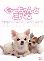 くぅ~ちゃんとこいぬ チワワの「くぅ~ちゃんファミリー」オフィシャルDVD!!(通常)(DVD)
