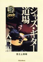 ジャズ・ギター道場 入門編(通常)(DVD)