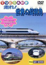 てつどう大好き 走れ!世界の超特急(通常)(DVD)