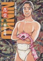NINKU-忍空-(文庫版)(5)(集英社C文庫)(大人コミック)