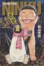 NINKU-忍空-(文庫版)(6)(集英社C文庫)(大人コミック)