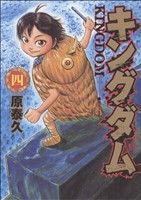 キングダム(4)(ヤングジャンプC)(大人コミック)
