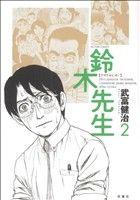 鈴木先生(2)アクションC