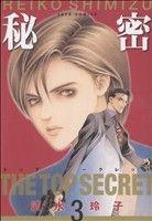 秘密 -トップ・シークレット-(3)(ジェッツC)(大人コミック)