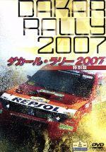 ダカール・ラリー2007<特別版>(通常)(DVD)