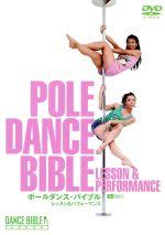 ポールダンス・バイブル/レッスン&パフォーマンス~POLE DANCE BIBLE/LESSON&PERFORMANCE~(通常)(DVD)