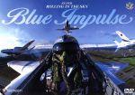 スーパーローリング・イン・ザ・スカイ「ブルーインパルス」(通常)(DVD)