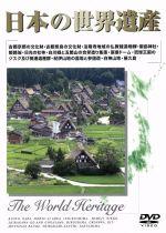 世界遺産 日本編(通常)(DVD)