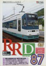 RRD87(レイルリポート87号DVD版)(通常)(DVD)