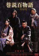 巷説百物語~飛縁魔~(通常)(DVD)