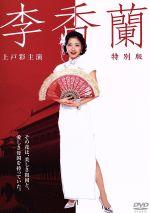 李香蘭(通常)(DVD)