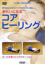 きれいになる コア・ヒーリング(通常)(DVD)