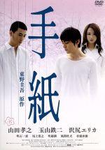 手紙(スタンダード版)(通常)(DVD)