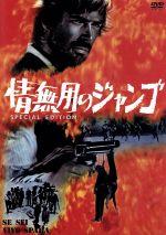 情無用のジャンゴ スペシャル・エディション(通常)(DVD)