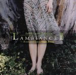 L'AMBIANCE Ⅲ~The music for the beauty~ヒーリング・ザ・マスターピース(通常)(CDA)