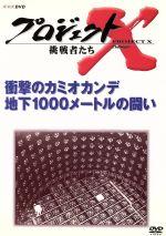 プロジェクトX 挑戦者たち 第Ⅷ期 衝撃のカミオカンデ~地下1000メートルの闘い(通常)(DVD)