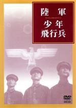 陸軍少年飛行兵(通常)(DVD)