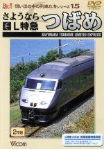 想い出の中の列車たちシリーズ さようならL特急つばめ(通常)(DVD)