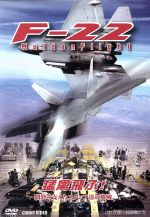 F-22 Maiden Flihgt Raptor(通常)(DVD)