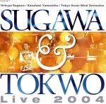 須川展也&東京佼成ウィンドオーケストラ ライブ2004(通常)(CDA)