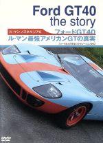 ルマン・ノスタルジア 5 フォードGT40 ルマン最強アメリカンGTの真実(通常)(DVD)