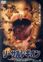 リーサルレギオン(通常)(DVD)