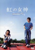 虹の女神 Rainbow Song(通常)(DVD)