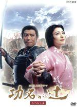 NHK大河ドラマ 功名が辻 スペシャル(通常)(DVD)
