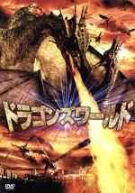 ドラゴンズワールド(通常)(DVD)