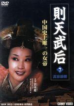 則天武后 7(通常)(DVD)
