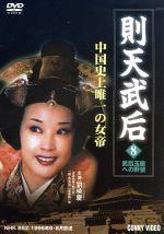 則天武后 8(通常)(DVD)