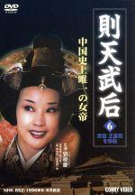 則天武后 6(通常)(DVD)